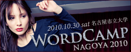 WordCamp Nagoya 2010 告知用バナー サイズ:450 x 180
