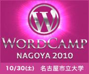 WordCamp Nagoya 2010 告知用バナー サイズ:180 x 150