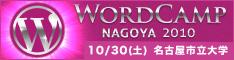 WordCamp Nagoya 2010 告知用バナー サイズ:234 x 60